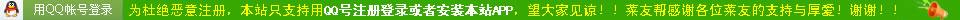 QQ一键登录